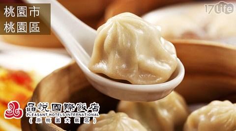 晶悅國際飯店-天茶樓/桃園港點/港式吃到飽