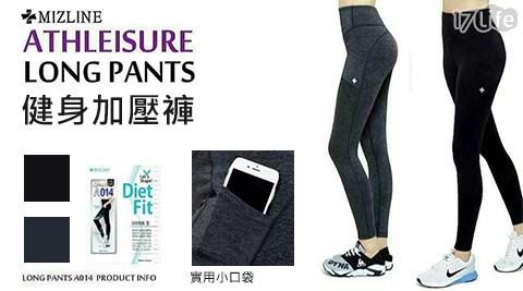 平均每件最低只要960元起即可享有韓國Mizline完美曲線健身加壓褲任選1件/2件,顏色:黑/灰,尺寸:S/M。