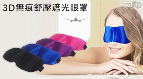 LISAN精選3D無痕舒壓遮光眼罩