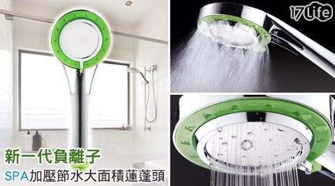 新一代負離子SPA加壓節水大面積蓮蓬頭
