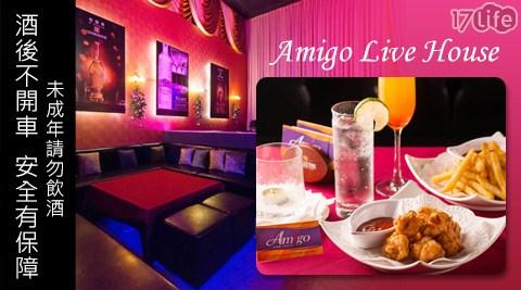 Amigo Live House音樂餐廳/amigo/live/音樂餐廳/music/音樂/京華城/living mall/宵夜/pub
