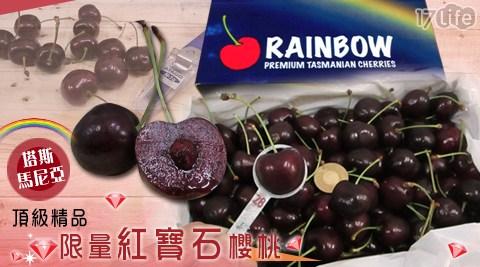 平均最低只要888元起(含運)即可享有【澳洲彩虹Rainbow】塔斯馬尼亞直徑28mm 9.5Row Tasmania Cherries頂級精品限量紅寶石櫻桃:1kg/2kg(原裝箱)。
