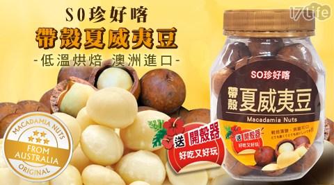 SO/珍好喀/帶殼/夏威夷豆/開殼器/堅果/零食