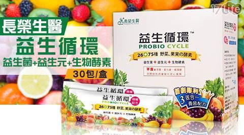 每日一物/長榮生醫/益生菌/益生元/生物酵素