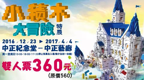 小積木大冒險 特展/展覽/小積木大冒險/展演/特展