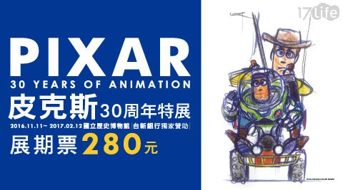 皮克斯30周年特展 PIXAR: 30 Years of Animation/皮克斯/展演/展覽/PIXAR