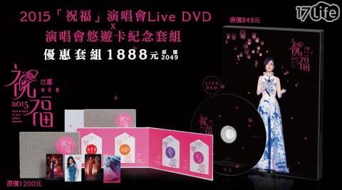 江蕙/江蕙祝福演唱會DVD+江蕙悠遊卡/悠遊卡/演唱會/DVD