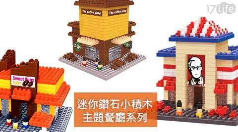 迷你鑽石小積木-主題餐廳系列