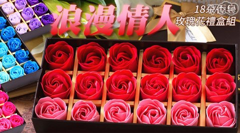 平均每組最低只要119元起(含運)即可享有情人18朵玫瑰花香皂花禮盒組1組/2組/4組/8組/12組/24組,顏色:漸層紅/漸層粉/漸層紫/漸層藍。