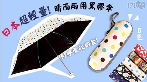 日本超輕量膠囊晴雨兩www 17life用黑膠傘