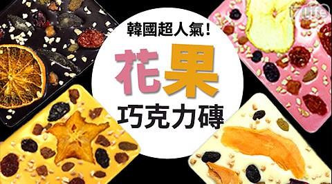 平均每入最低只要169元起(含運)即可購得【The Chocolate Girl】韓國超人氣花果巧克力磚2入/3入/6入/10入(100g±10%/入),多種口味可選。
