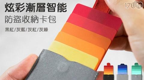 炫彩/漸層/智能/防盜/收納卡包/收納卡/收納/包/卡片