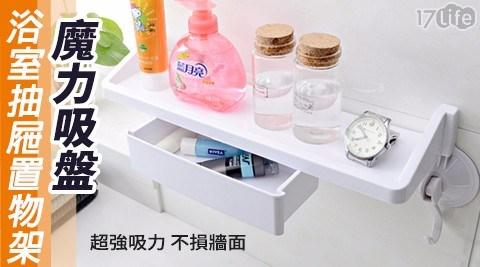 魔力吸盤浴室抽屜置物架/浴室置物架/置物架