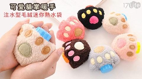 韓國可愛貓掌暖手注水型毛絨迷你熱水袋