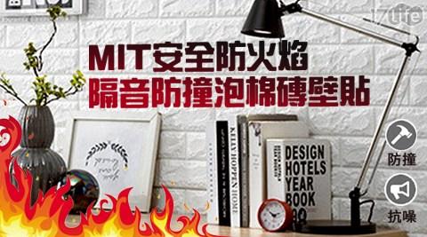 MIT/安全/防火焰/隔音/防撞/泡棉磚/壁貼/DIY/壁飾/泡棉