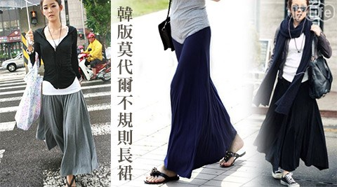 平均最低只要210元起(含運)即可享有韓版莫代爾不規則長裙:1入/2入/4入/6入,多色選擇!