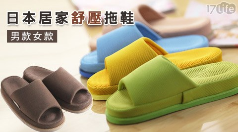平均每雙最低只要169元起(含運)即可享有日本居家舒壓拖鞋2雙/4雙/8雙,款式:男/女,多色任選。