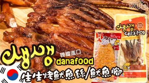 平均最低只要45元起(含運)即可享有韓國進口danafood生生烤魷魚腳:6包/10包/15包/20包/30包/50包/70包。