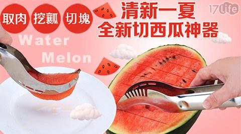 歐美熱暢不鏽鋼水果西瓜分切刀器