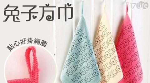 柔膚/吸水/速乾/兔子方巾/方巾/毛巾