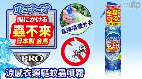 平均最低只要329元起(含運)即可享有【日本金鳥】蟲不來-涼感衣類驅蚊蟲噴霧:1入/2入/4入/8入/10入/12入。