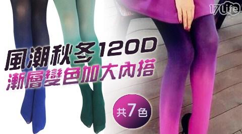 17p 客服 電話彩虹漸層色調120D變色內搭褲