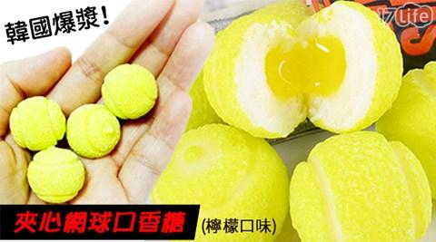 平均每條最低只要23元起(含運)即可享有韓國爆漿夾心網球口香糖10條/20條/30條/45條(4顆/條)。