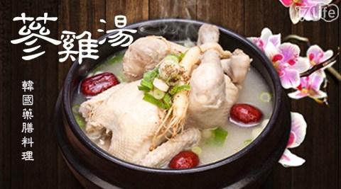韓國/藥膳料理/藥膳/蔘雞湯/雞湯/沖泡/人蔘/湯品/限定/韓式料理