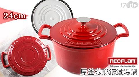 平均每入最低只要2,680元起(含運)即可享有【韓國 NEOFLAM】24cm厚釡琺瑯鑄鐵湯鍋1入/2入/3入,顏色:紅色。