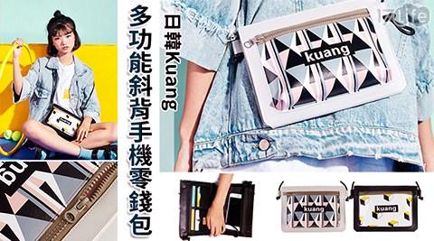 Kuang/多功能/斜背/手機/零錢包/皮夾