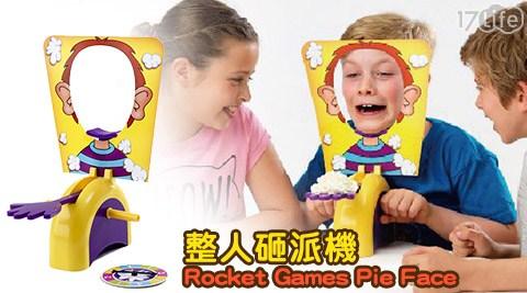 韓國/Rocket Games Pie Face/整人/砸派機/遊戲/桌遊