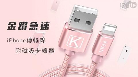 平均每組最低只要229元起(含運)即可購得金鑽急速iPhone傳輸線附磁吸卡線器1組/2組/4組/8組,顏色:深空灰/玫瑰金/金。