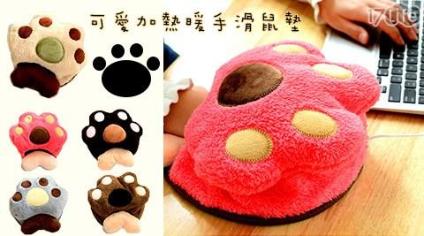 可愛加熱暖手滑鼠墊