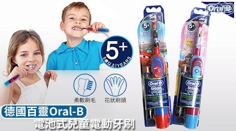 德國百靈Oral-B-電池式兒童電動牙刷