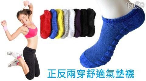 正反兩穿舒適男女款氣墊襪