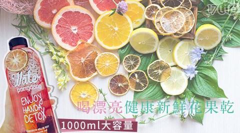 平均每包最低只要29元起(含運)即可購得喝漂亮健康新鮮花果乾任選10包/18包/30包/60包/120包(10g±2g/包),口味:1.玫瑰+蘋果/2.檸檬+檸檬草+薄荷/3.鳳梨+芭樂/4.火龍果+玫瑰。購買18包、30包、60包方案再贈韓國流行玻璃瓶(1000ML)1入!