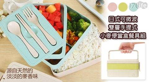 日式可微波雙層手提式小麥便當盒餐具組