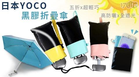 日本/YOCO/五折傘/防曬/遮光/黑膠傘/折疊傘/雨傘/遮陽傘/傘