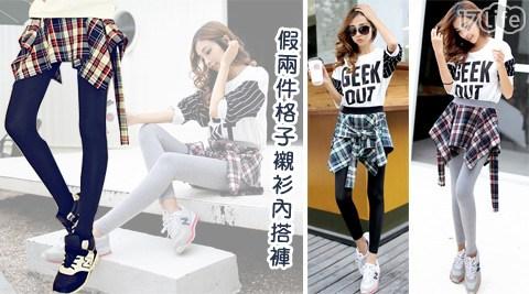 平均每入最低只要259元起(含運)即可購得假兩件格子襯衫內搭褲任選1入/2入/4入/6入,款式:綠藍格/藍紅格,顏色:灰褲/黑褲。