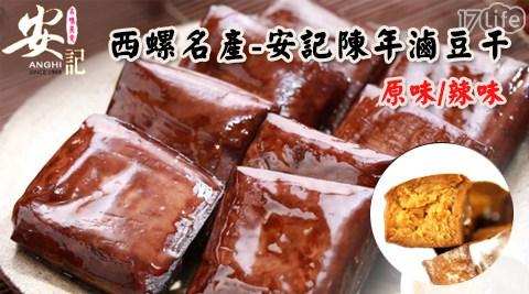 西螺名產/安記/陳年滷豆干/豆干/滷味/西螺/豆乾/拌手禮/名產/點心/團購
