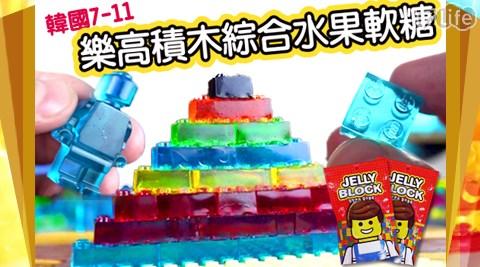 韓國/7-11/熱銷/LEGO/樂高/積木/水果/軟糖