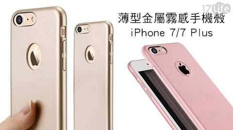 平均每入最低只要119元起(含運)即可購得iPhone 7/7 Plus薄型金屬霧感手機殼1入/2入/4入/8入,多色任選。
