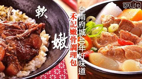 台南/府城/好味道/禾記/嫩骨/調理包
