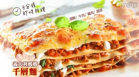 義大利媽媽/千層麵/料理