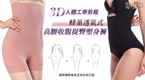 透氣/高腰/收腹/提臀/塑身褲/提臀褲/內褲
