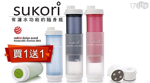 sukori/濾水/濾水瓶/隨身瓶/濾芯/過濾