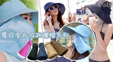 夏日全方位防曬帽系列