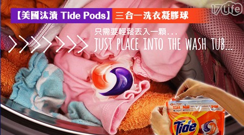 美國/汰漬/Tide Pods/三合一/洗衣/凝膠球/衣物/清潔/凝膠