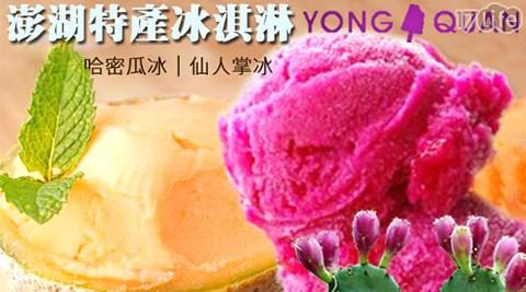 澎湖特產-仙人掌/哈密瓜冰淇淋