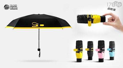 BlackLemon黑檸檬-nano袖珍超迷你隨身五折摺疊晴雨傘